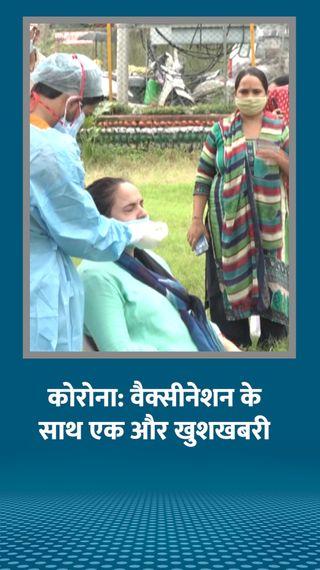 27 राज्यों और UT में रिकवरी रेट राष्ट्रीय दर 96.6% से भी ज्यादा, अरुणाचल-आंध्र में 99% से ज्यादा मरीज ठीक हुए - देश - Dainik Bhaskar