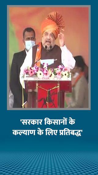 गृह मंत्री शाह बोले- किसानों के कल्याण के लिए मोदी सरकार प्रतिबद्ध; BJP की सरकार में कर्नाटक का काफी विकास हुआ - देश - Dainik Bhaskar
