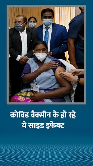 महाराष्ट्र में दो दिन टीकाकरण नहीं; दिल्ली समेत 5 राज्यों में साइड इफेक्ट के करीब 100 मामले सामने आए - देश - Dainik Bhaskar