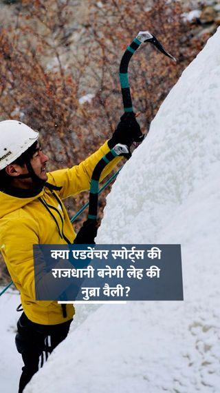नुब्रा में -20 डिग्री पर झरने जम गए तो आइस क्लाइम्बिंग फेस्टिवल करवाया गया, इससे सर्दियों में टूरिज्म बढ़ने की उम्मीद - ओरिजिनल - Dainik Bhaskar