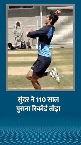 सुंदर ने ऑस्ट्रेलिया में डेब्यू करते हुए 7वें नंबर पर बल्लेबाजीकर सबसे ज्यादा रन बनाए; 110 साल पुराना रिकॉर्ड तोड़ा - स्पोर्ट्स - Dainik Bhaskar