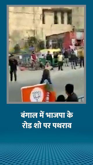कोलकाता में भाजपा की रैली पर पथराव, शुभेंदु अधिकारी बोले- मिनी पाकिस्तान से आए थे हमला करने वाले - देश - Dainik Bhaskar