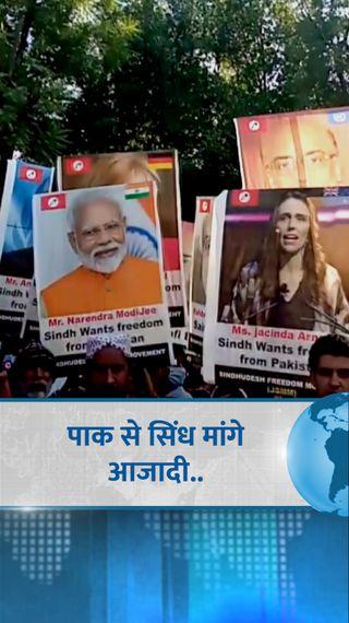 मोदी समेत सात वर्ल्ड लीडर्स के पोस्टर लहराए, लोग बोले- आतंकी राज में रह रहे, सिंधुदेश बनवाएं - विदेश - Dainik Bhaskar
