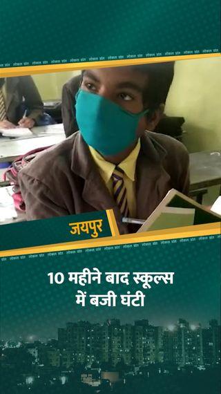 30 हजार स्कूलों में 9वीं से 12वीं तक के छात्रों की एंट्री, एक-दूसरे से बोले- तेरी तो शक्ल ही बदल गई - राजस्थान - Dainik Bhaskar