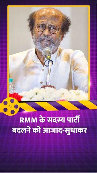 हमारे सदस्य किसी भी राजनीतिक पार्टी में जाने को स्वतंत्र, लेकिन न भूलें कि आप रजनीकांत के फैन हैं - बॉलीवुड - Dainik Bhaskar