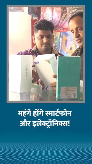 बजट में 50 चीजों पर इंपोर्ट ड्यूटी बढ़ सकती है; इससे इंपोर्टेड स्मार्टफोन और इलेक्ट्रॉनिक्स आइटम महंगे होंगे - बिजनेस - Dainik Bhaskar