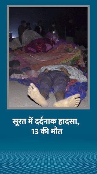 डंपर ने 20 लोगों को कुचला, 15 की मौत; सभी राजस्थान के मजदूर थे, सूरत के कोसांबा में फुटपाथ पर सो रहे थे - देश - Dainik Bhaskar