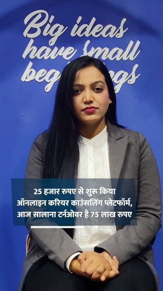 कॉलेज ड्रॉपआउट अर्शी ने 25 हजार रु. से शुरू की ऑनलाइन करियर काउंसलिंग; अब सालाना टर्नओवर 75 लाख रु. - ओरिजिनल - Dainik Bhaskar