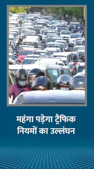ट्रैफिक नियमों को बार-बार तोड़ा तो ज्यादा मोटर इंश्योरेंस प्रीमियम देना होगा, रेगुलेटर ने नए नियमों का ड्राफ्ट जारी किया - बिजनेस - Dainik Bhaskar