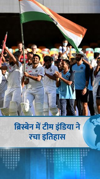 ऑस्ट्रेलिया में 328 रन का सबसे बड़ा टारगेट चेज किया, ऋषभ-सिराज ने मेजबान से सीरीज छीनी - क्रिकेट - Dainik Bhaskar