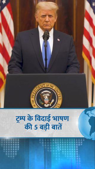 ट्रम्प बोले- बिना किसी युद्ध के दशक का पहला राष्ट्रपति होने पर गर्व, नई सरकार को शुभकामनाएं - विदेश - Dainik Bhaskar