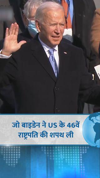बाइडेन US के सबसे उम्रदराज राष्ट्रपति बने, इनॉगरल स्पीच में कहा- हमने फिर सीखा लोकतंत्र बेशकीमती और नाजुक है - विदेश - Dainik Bhaskar