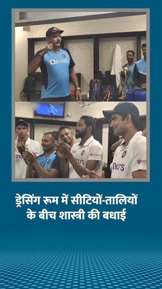 ड्रेसिंग रूम में बोले कोच- शुभमन की पारी महान, पुजारा अल्टीमेट वॉरियर और ऋषभ की बैटिंग हार्ट अटैक देती है - क्रिकेट - Dainik Bhaskar