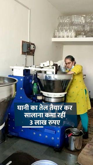 12वीं पास शैलजाबेन ने यूट्यूब को गुरु बनाया, कच्ची घानी के बिजनेस से सालाना तीन से चार लाख रुपए कमा रहीं - ओरिजिनल - Dainik Bhaskar