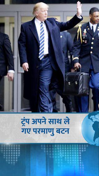 बाइडेन को न्यूक्लियर फुटबॉल और कोड दिए बिना व्हाइट हाउस छोड़ गए ट्रम्प, अमेरिकी इतिहास में ऐसा पहली बार हुआ - विदेश - Dainik Bhaskar