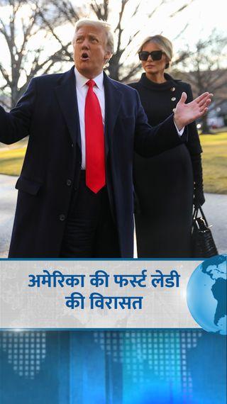 65 लाख के क्रोकोडाइल हर्मीज बैग के साथ व्हाइट हाउस से विदा हुईं मेलानिया; ट्रम्प से तलाक के भी कयास - विदेश - Dainik Bhaskar
