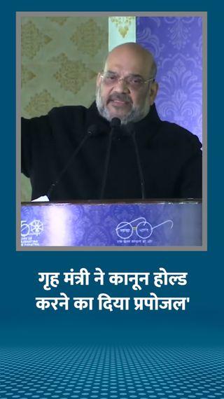 लंच में तोमर ने शाह को फोन किया, गृह मंत्री ने डेढ़ साल कानून होल्ड करने का प्रपोजल दिया - देश - Dainik Bhaskar