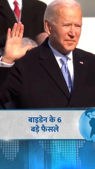 मास्क पहनना जरूरी किया, US पेरिस समझौते में शामिल; 7 मुस्लिम देशों से ट्रैवल बैन भी हटाया - विदेश - Dainik Bhaskar