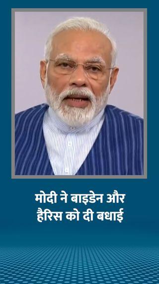 PM बोले- वैश्विक शांति और सुरक्षा के लिए मिलकर काम करेंगे, रिश्तों को नई ऊंचाइयों पर ले जाएंगे - देश - Dainik Bhaskar