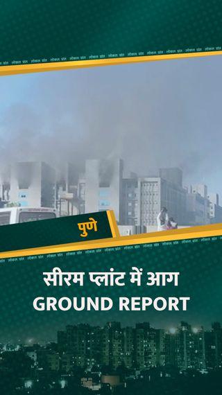 मजदूर बोला- हम लोगों को बचाने आए सुपरवाइजर लपटों में घिर गए, हमने इमारत से कूदकर जान बचाई - महाराष्ट्र - Dainik Bhaskar