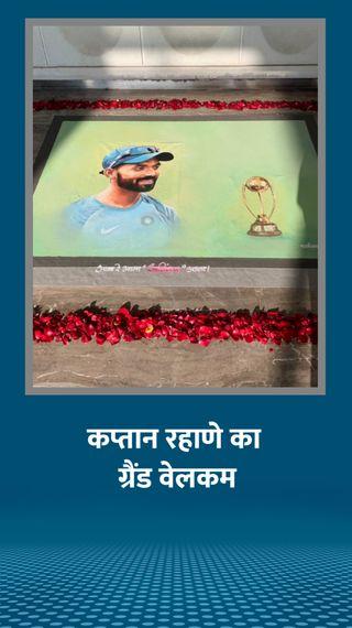 सिराज सीधे पिता की कब्र पर गए, कहा- सीरीज के सारे विकेट अब्बा के नाम; कप्तान रहाणे का ग्रैंड वेलकम - क्रिकेट - Dainik Bhaskar