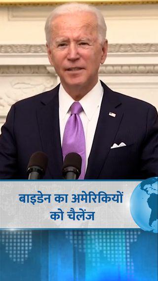 बाइडेन ने कहा- मास्क पहनना भी देशभक्ति, आखिर हम कोविड-19 के खिलाफ जंग ही तो लड़ रहे हैं - विदेश - Dainik Bhaskar