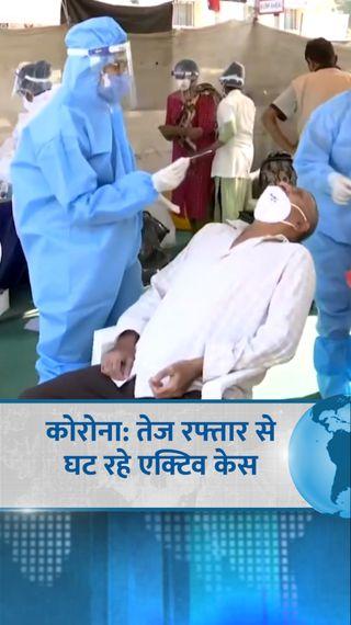 21 दिनों में 67 हजार एक्टिव केस कम हुए, रफ्तार यही रही तो मार्च के आखिरी तक हालात नॉर्मल हो सकते हैं - देश - Dainik Bhaskar