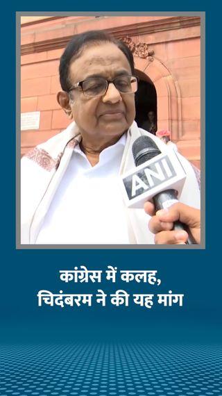 कांग्रेस को जून तक मिलेगा नया अध्यक्ष, चिदंबरम ने कार्यसमिति और पार्लियामेंट्री बोर्ड के चुनाव की मांग की - देश - Dainik Bhaskar