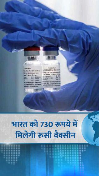 रूसी कोरोना वैक्सीन स्पुतनिक V हो सकती है भारत की तीसरी वैक्सीन; मार्च में मिल सकता है अप्रूवल, कीमत होगी 730 रुपए - वैक्सीन ट्रैकर - Dainik Bhaskar