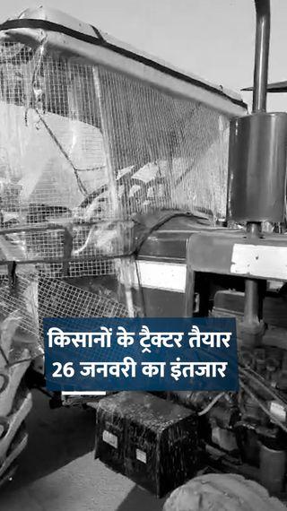 बैरिकेड तोड़ने के लिए ट्रैक्टरों के आगे लोहे की रॉड लगवाई, आंसू गैस से बचने के लिए फाइबर कवर - ओरिजिनल - Dainik Bhaskar