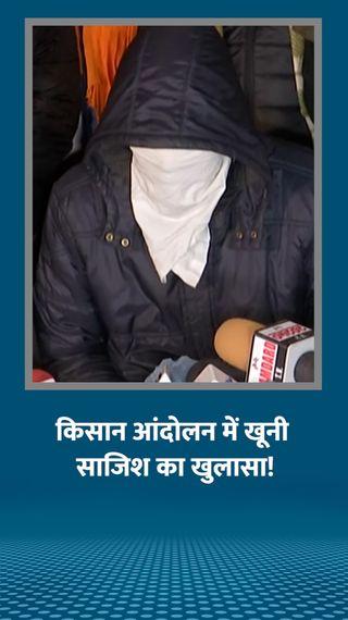किसानों के हत्थे चढ़ा संदिग्ध बोला- ट्रैक्टर मार्च में 4 नेताओं को गोली मारनी थी; AAP बोली- डर सच हुआ - देश - Dainik Bhaskar