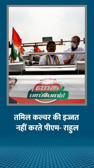 राहुल ने कोयंबटूर में रोड शो किया, कारोबारियों से बोले- हमारी सरकार आई तो GST को रीस्ट्रक्चर करेंगे - देश - Dainik Bhaskar
