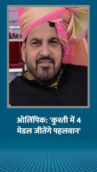 रेसलिंग फेडरेशन ऑफ इंडिया के अध्यक्ष बृजभूषणसिंह बोले- कुश्ती में 4 मेडल जीतेंगे पहलवान - स्पोर्ट्स - Dainik Bhaskar