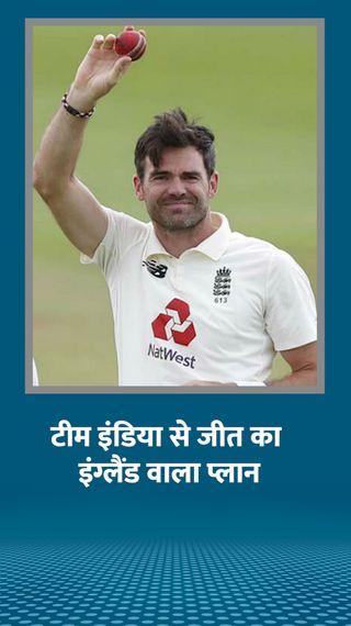 इंग्लैंड को फास्ट बॉलर्स पर भरोसा, इसी स्ट्रैटजी से 16 साल पहले ऑस्ट्रेलिया और 20 साल पहले द. अफ्रीका हमें हरा चुका - क्रिकेट - Dainik Bhaskar