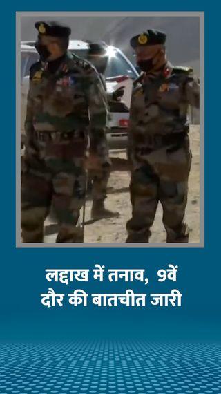 भारत और चीन के बीच कोर कमांडर लेवल की बैठक शुरू, ढाई महीने बाद हो रही बात - विदेश - Dainik Bhaskar