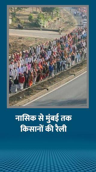 नासिक से मुंबई तक 180 किमी लंबी रैली निकाल रहे किसान, कल शरद पवार शामिल हो सकते हैं - देश - Dainik Bhaskar