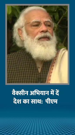 PM बोले- एक भारत-श्रेष्ठ भारत ही हमारी मंजिल, इसे मजबूत करने के लिए हरसंभव प्रयास करने चाहिए - देश - Dainik Bhaskar