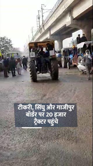 टीकरी, सिंघु और गाजीपुर बॉर्डर पर 30 हजार ट्रैक्टर पहुंचे; बैरिकेड हटाए जा रहे, एक ट्रैक्टर पर तीन लोगों को ही इजाजत - ओरिजिनल - Dainik Bhaskar