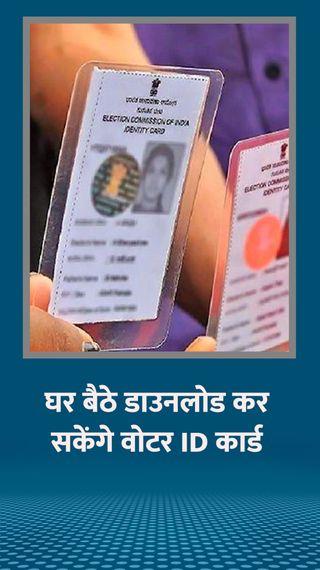 आज से नए वोटर ID की PDF कॉपी डाउनलोड कर सकेंगे, पुराने वोटर के लिए यह सुविधा 1 फरवरी से शुरू होगी - देश - Dainik Bhaskar