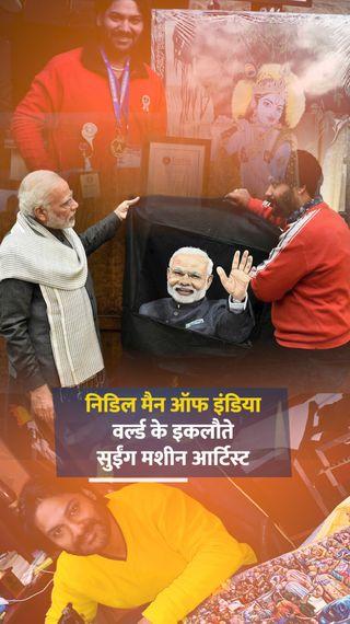 पिता की मौत के बाद कर्ज लेकर लाए थे 80 रुपए की रील,आज इनके बनाए एक मास्टरपीस की कीमत एक करोड़ - ओरिजिनल - Dainik Bhaskar