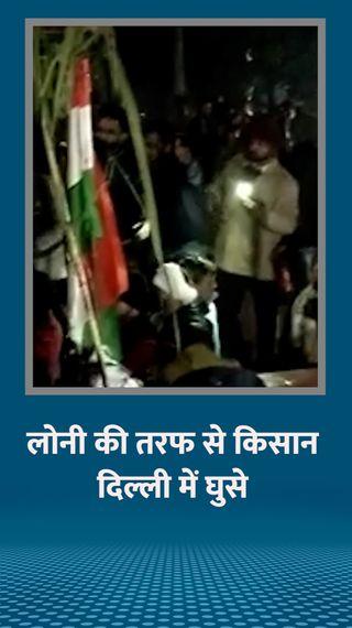 पश्चिमी UP से आए किसान आधी रात दिल्ली में घुसे, फिर गाजीपुर बॉर्डर किसानों के जत्थे से मिले - ओरिजिनल - Dainik Bhaskar