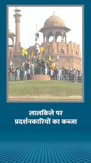 15 अगस्त को जिस लाल किले पर तिरंगा लहराता है, 26 जनवरी को वहां किसानों ने खालसा का झंडा फहराया - देश - Dainik Bhaskar