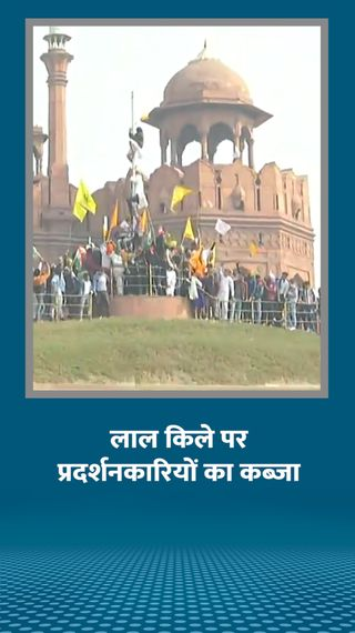 किसानों ने प्राचीर पर खालसा पंथ का झंडा लगाया, ऐसी ही हिंसा 20 दिन पहले अमेरिका में हुई थी - देश - Dainik Bhaskar