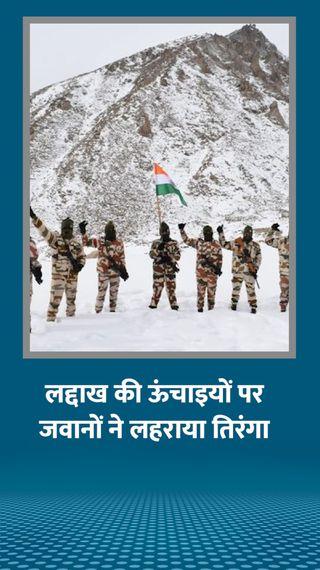 ITBP के जवानों ने माइनस 25 डिग्री तापमान में तिरंगा फहराया; संघ प्रमुख भागवत ने भी किया ध्वजारोहण - देश - Dainik Bhaskar