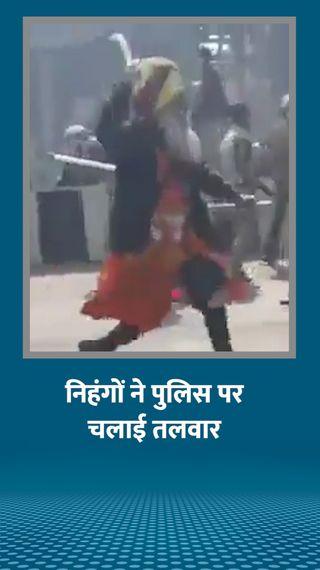 कहीं किसानों पर फूल बरसे तो कहीं आंसू गैस के गोले छोड़ गए; निहंगों ने तलवार लहराई - देश - Dainik Bhaskar