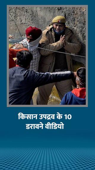 मौके से गायब दिखे किसान आंदोलन के बड़े चेहरे, भीड़ इस कदर बेकाबू हो गई थी कि पुलिस की क्रेन और बस को छीन अपने साथ ले गई - ओरिजिनल - Dainik Bhaskar