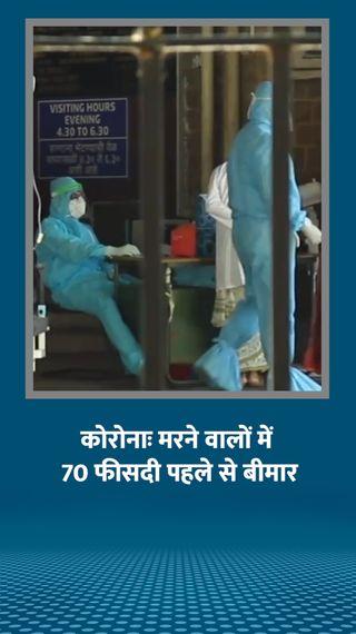 संक्रमण से जान गंवाने वाले 70% से ज्यादा लोगों को दूसरी बीमारियां भी थीं; इनमें 60 साल से ऊपर के 55% लोग थे - देश - Dainik Bhaskar
