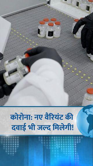 फाइजर ने कहा- कोविड-19 के नए वैरिएंट्स को काबू करने पर रिसर्च जारी, व्हाइट हाउस में बड़े पैमाने पर वैक्सीनेशन - विदेश - Dainik Bhaskar