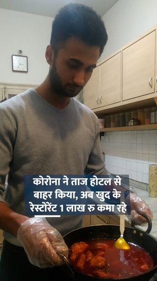कोरोना के चलते ताज होटल की नौकरी गई तो घर पर ही रेस्टोरेंट शुरू किया, आज हर महीने एक लाख रुपए कमा रहे - ओरिजिनल - Dainik Bhaskar