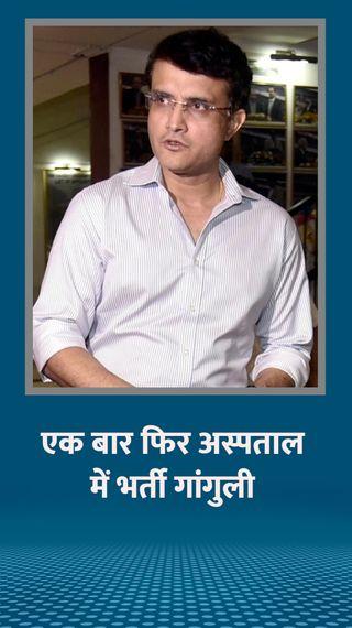 सीने में दर्द के बाद गांगुली दोबारा अस्पताल में भर्ती, 2 जनवरी को कार्डियक अरेस्ट आया था - क्रिकेट - Dainik Bhaskar